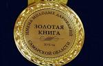 Медаль - Золотая Книга